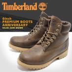 ティンバーランド TIMBERLAND 6インチ プレミアムブーツ アニバーサリー ダークブラウン    メンズ 革靴