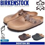 (店内全品クリアランス) BIRKENSTOCK ビルケンシュトック サンダル ボストン 普通幅タイプ BOSTON BS メンズ 父の日