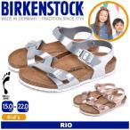 ビルケンシュトック サンダル キッズ リオ RIO [普通幅タイプ] シルバー 定番 靴 1012519 1012517 BIRKENSTOCK ジュニア 子供用