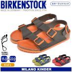 (期間限定価格) BIRKENSTOCK ビルケンシュトック キッズ ジュニア サンダル ミラノキンダー 1012597 1012593 1012591 靴 シューズ