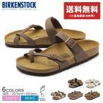 BIRKENSTOCK ビルケンシュトック マヤリ MAYARI サンダル メンズ 普通幅タイプ