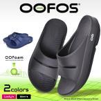 ウーフォス サンダル メンズ レディース ウーアー スライド OOFOS 1100 ブラック 黒 ネイビー 紺 スリッパ ぺたんこ カジュアル 父の日