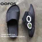 ウーフォス リカバリーサンダル サンダル メンズ ウーアー スポーツ フレックス OOFOS 1550 黒 スライド カジュアル 室内履き