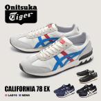 オニツカタイガー スニーカー メンズ レディース カリフォルニア 78 EX ONITSUKA TIGER 1183A ブラック 黒 ホワイト 白 靴 通勤