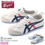 オニツカタイガー ONITSUKA TIGER スニーカー メキシコ66 1182A078 レディース スニーカー 靴 シューズ カジュアル ローカット