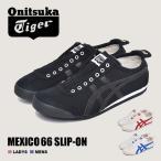 オニツカタイガー スリッポン メンズ レディース メキシコ 66 スリッポン ONITSUKA TIGER D3K0Q ブラック 黒 ホワイト 白 レッド