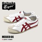 ONITSUKA TIGER オニツカタイガー スニーカー メンズ レディース メキシコ 66 D4J2L-0125 新生活