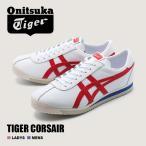 オニツカタイガー ONITSUKA TIGER スニーカー タイガーコルセア D713L メンズ レディース 靴 シューズ ローカット