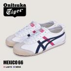 オニツカタイガー スニーカー メンズ レディース メキシコ66 ONITSUKA TIGER THL7C2 ホワイト 白 靴 シューズ 通勤 通学
