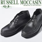 ラッセルモカシン RUSSELL MOCCASIN スポーティング クレー チャッカ ブラック レザー  メンズ シューズ 革靴