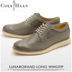 ショッピングコールハーン コールハーン COLE HAAN ルナグランド ロング ウイングチップ  メンズ 革靴