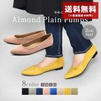 TODOS トドス レディース パンプス アーモンド プレーン パンプス TO-266 靴 ローヒール クッション シンプル 美脚