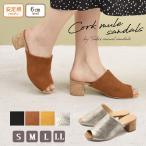 サンダル レディース ミュール ヒール おしゃれ 可愛い 歩きやすい 靴 トドス