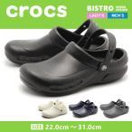 (最大500円OFF!割引クーポン配布中) クロックス CROCS ビストロ BISTRO サンダル レディース メンズ