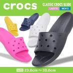 CROCS クロックス サンダル メンズ レディース クラシック クロックス スライド 206121 スリッパ 靴