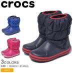 クロックス レインブーツ スノーブーツ キッズ ジュニア 子供 ウィンター パフ ブーツ CROCS 14613 靴 シューズ レイン 冬