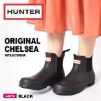 HUNTER ハンター レインブーツ レディース オリジナル チェルシー WFS2078RMA 靴 雨靴 長靴 ショート