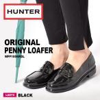 (店内全品クリアランス) ハンター HUNTER レインシューズ レディース オリジナル ペニー ローファー レディース ブラック