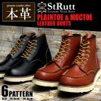ワークブーツ メンズ ストラット STRUTT 本革 メンズシューズ モカシントゥ プレーントゥ 革靴