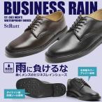 長靴, 雨靴 - ビジネス レインシューズ レインブーツ ストラット STRUTT プレーントゥ ラバー メンズ