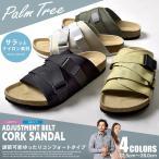 パームツリー PALM TREE サンダル コルクサンダル メンズ レディース