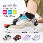 スニーカー キッズ ダッドスニーカー ダッドシューズ KP-026 ジュニア 子供 シューズ 靴 KenKenPa ケンケンパ