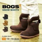 (半額以下) スノーブーツ レインブーツ ボグス ベビー BOGS BABY クラシック ソリッド ショート ブーツ ベビー キッズ  ボア 冬