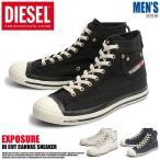 (5のつく日限定価格!) ディーゼル DIESEL エクスポージャー ハイカットスニーカー ハイカット スニーカー メンズ セール