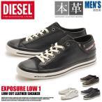 (5のつく日限定価格!) ディーゼル DIESEL エクスポージャー LOW 1 スニーカー  メンズ セール