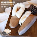 (期間限定価格) ミネトンカ ムートンブーツ レディース シープスキン アンクルブーツ 靴 MINNETONKA ショート 冬