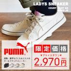PUMA プーマ スニーカー レディース 白 黒 靴 シューズ コートポイント VULC V2 BG 362947