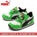 プーマ PUMA スニーカー カバナ レーサー SL セサミ オスカー V インファント キッズ
