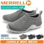 (期間限定クーポン配布中!) メレル MERRELL スニーカー ジャングルモック メッシュ メンズ