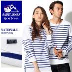 セントジェームス SAINT JAMES NATIONALE 長袖Tシャツ メンズ レディース