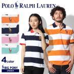 POLO RALPH LAUREN ポロ ラルフローレン ポロシャツ ビッグポニー ボーダー ポロシャツ メンズ レディース