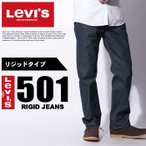 (期間限定クーポン配布中!) リーバイス LEVIS 501 ジーンズ メンズ デニム