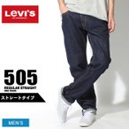 リーバイス LEVI'S LEVIS 505 デニム レギュラー ストレート ジーンズ ウォッシュ メンズ