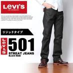 リーバイス Levis 501 ストレート リジッド ジーンズ 生デニム メンズ