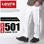 リーバイス LEVI'S LEVIS ジーンズ ホワイト 501 シュリンクトゥフィット メンズ