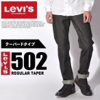 ショッピングリーバイス リーバイス LEVI'S LEVIS ジーンズ ブラック 502 レギュラー テーパード 32レングス  メンズ