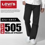 リーバイス LEVI'S LEVIS 505 レギュラー ストレート ジーンズ  メンズ