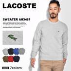 LACOSTE ラコステ セーター メンズ SWEATER AH3467 00 長袖 トップス ニット 防寒 シンプル クリスマス