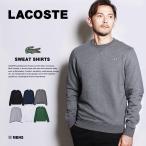 (ポイント10%) ラコステ スウェットシャツ メンズ コットンブレンドフリース LACOSTE SH1505-00 ブラック 黒 ホワイト 白 ワニ
