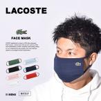 (ゆうパケット可) ラコステ マスク メンズ フェイスマスク LACOSTE RF6002 ブラック 黒 ホワイト 白 おしゃれ シンプル 新生活