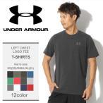 【メール便可】UNDER ARMOUR アンダーアーマー Tシャツ レフト チェスト ロゴTシャツ 1257616 メンズ 父の日