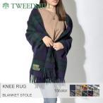 (期間限定価格) TWEEDMILL ツイードミル ブランケットストール BLANKET STOLE KNEE RUG レディース