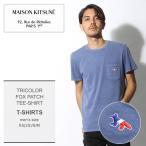 MAISON KITSUNE メゾンキツネ Tシャツ TRICOLOR FOX PATCH TEE SHIRT メンズ 父の日