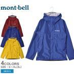 モンベル ジャケット メンズ レインハイカー ジャケット MONTBELL 1128600 ブラウン ブルー イエロー 雨 防水 撥水 アウトドア