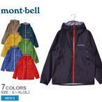 モンベル ジャケット メンズ ストームクルーザー MONTBELL 1128615 ブラック 黒 ブラウン イエロー グリーン ブルー
