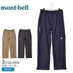 モンベル ズボン メンズ サンダー パス パンツ MONTBELL 1128637 ブラック 黒 ネイビー ブラウン ウエア パンツ ボトムス 運動